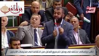بالفيديو..نائب برلمانى: نختلف فى وطن للجميع أفضل من اختلافنا فى مخيمات اللاجئين