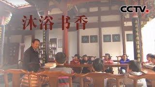 [中华优秀传统文化]沐浴书香| CCTV中文国际
