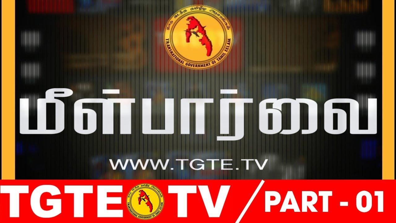 மீள்பார்வை 01 |  TGTE TV -  ஒளிபரப்புச்சேவை அங்குரார்ப்பணம் | பாகம் 01 | PART 01