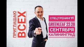 Приглашаю ВСЕХ (GreenLeaf СПЕЦ ТРЕНИНГ №1 г. Калининград)