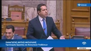 10.10.2019: Ο Ν. Μηταράκης απαντά σε επίκαιρη ερώτηση του ΣΥΡΙΖΑ