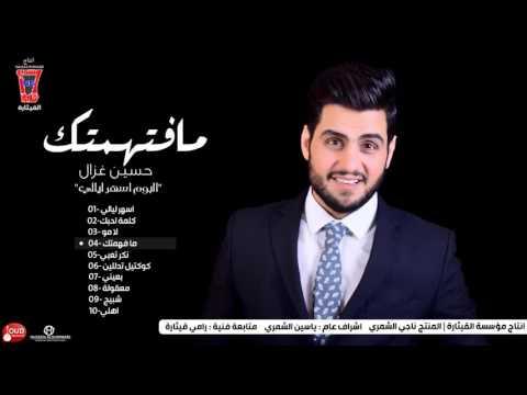 حسين غزال - مافتهمتك[Hussain Ghazal - Maftahamtak [Official Audio