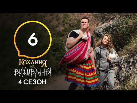 Любовь на выживание – Сезон 4 – Выпуск 6 – 20.10.2020