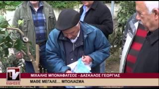"""Μιχάλης Μποναφάτσος - Δάσκαλος Γεωργίας - """"Μάθε μεγάλε… μπόλιασμα"""""""