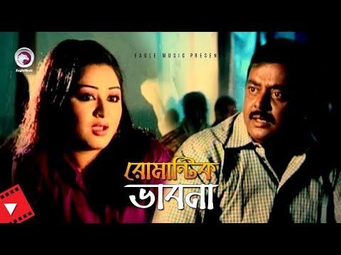 Romantic Bhabna | রোমান্টিক ভাবনা | Bangla Movie Scene | Dipjol | Resi
