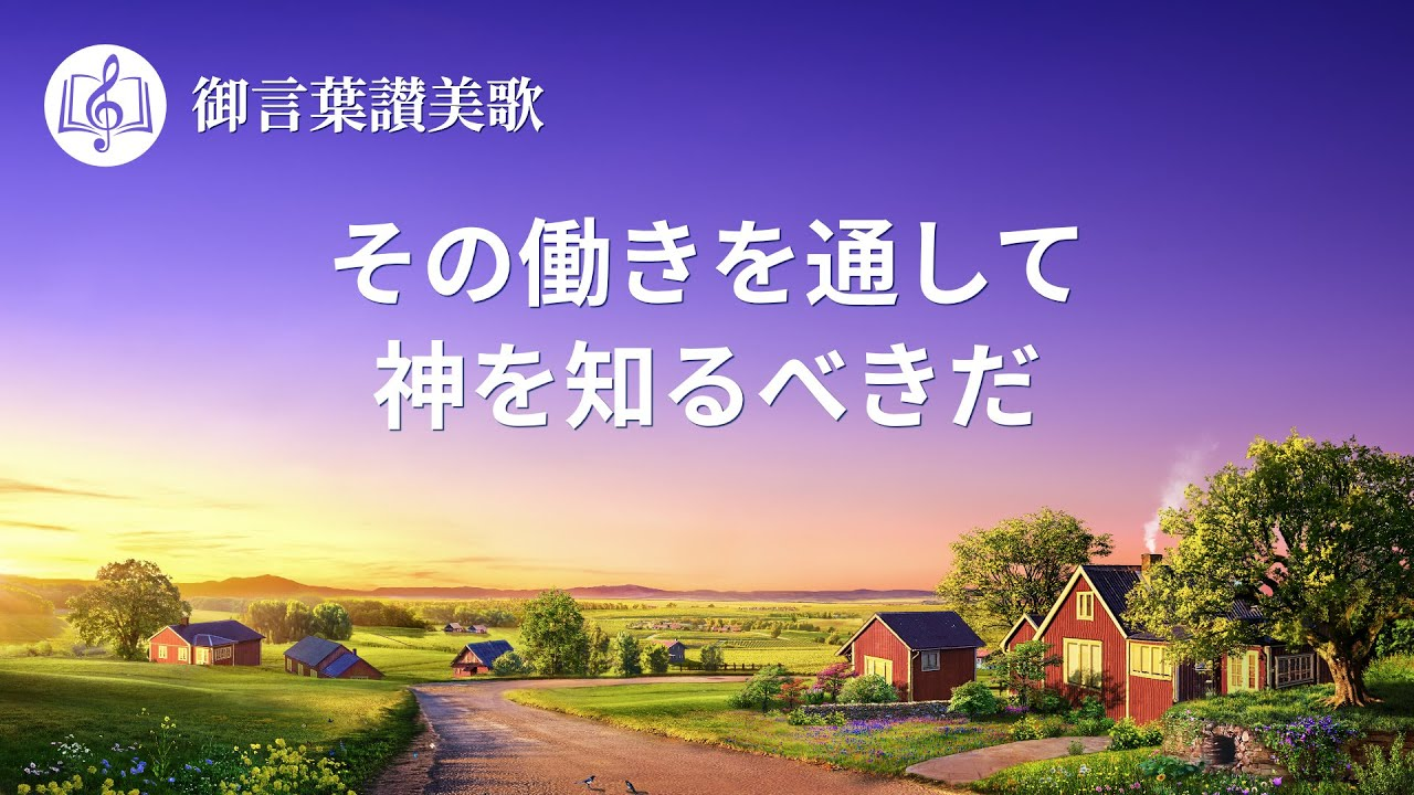 Japanese christian song「その働きを通して神を知るべきだ」Lyrics