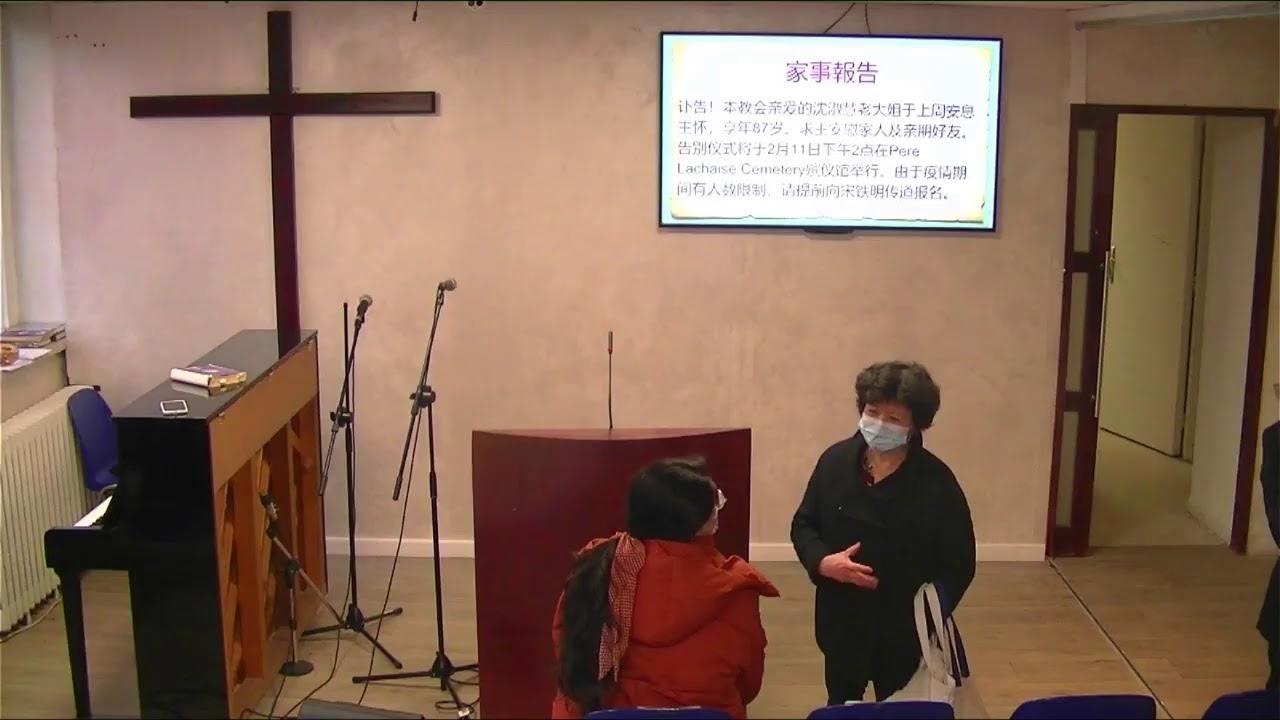 2021-02-07-巴黎中華宣道會主日聚会