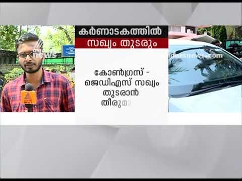 Congress - JDS alliance in Karnataka will continue