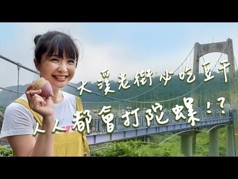 【桃園大溪】來一場陀螺釘孤枝吧!大溪老街超多必吃美食!在地人推薦的百年老店黑豆乾,再來碗飄香50年的人氣豆花!有機農場當假日農夫,農遊體驗好好玩,大溪印象之旅這樣玩!|1000步的繽紛台灣 E