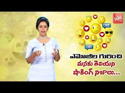 Unknown Interesting Facts About Emojis | Secrets Of Emoji Symbols | Emoji Telugu || YOYO TV Channel