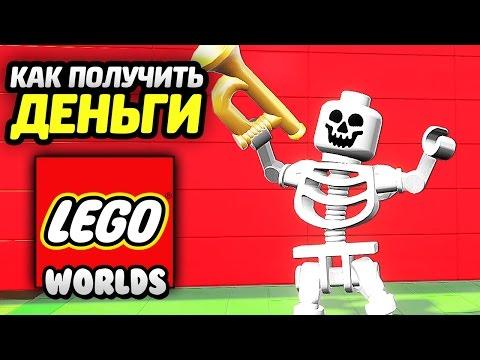 LEGO Worlds - КАК ПОЛУЧИТЬ МНОГО ДЕНЕГ?