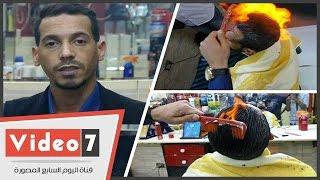 حلاقة الشعر بالنار ابتكار جديد فى مصر