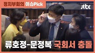 """류호정 """"당신?!"""", 문정복 """"야!""""…국민의힘-정의당, 국회서 충돌 / JTBC 정치부회의"""