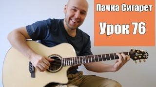 Пачка Сигарет - Гитара Фингерстайл + Урок (76)