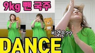 [국주다이어트] 춤으로 살을 뺐다? 9키로나?? (feat.거친숨소리)