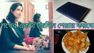 ছোটবেলার শখের পাগলামি    আমার রান্না শিখার আগ্রহ যখন থেকে...তখন থেকেই রেসিপি সংগ্রহ bd blogger Aunto
