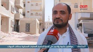 مواطنون بشبوة يؤكدون على أهمية استمرار العمليات العسكرية بمختلف الجبهات