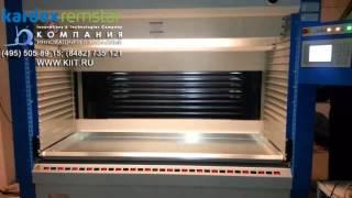 Автоматизированный склад KARDEX |www.kiit.ru| Гидроагрегат корпорация Ростех(, 2013-05-07T07:07:56.000Z)