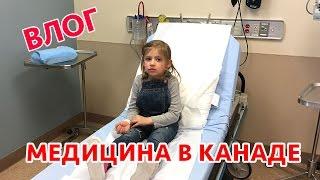 Влог | Медицина в Канаде  | Везем ребенка в скорую и накладываем швы.