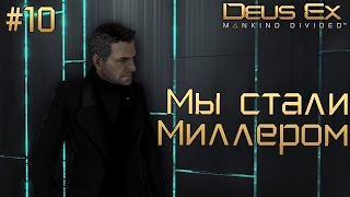 Deus Ex Mankind Divided  Квартира Миллера Кто здесь главный 10 Другие прохождения Ведьмак 3 Кровь и Вино httpswwwyoutube