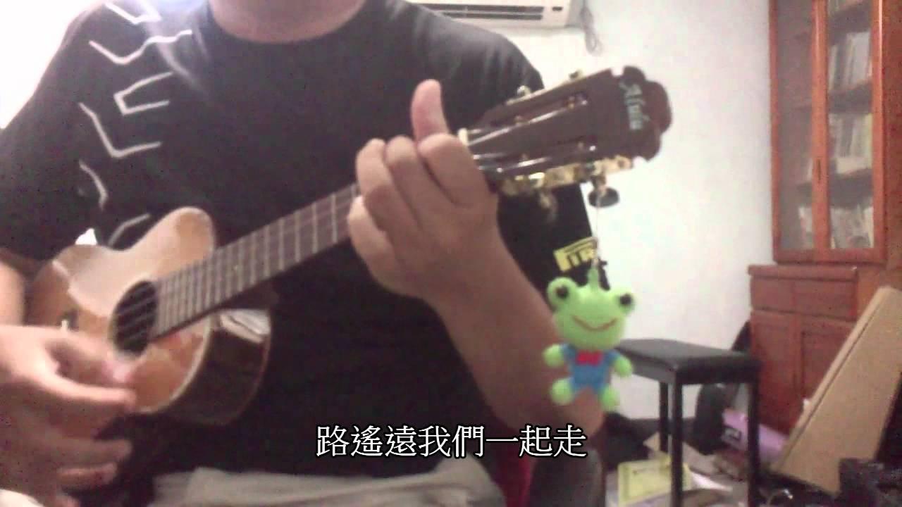 雞湯的烏克麗麗彈唱小練習〈不再讓你孤單〉 - YouTube