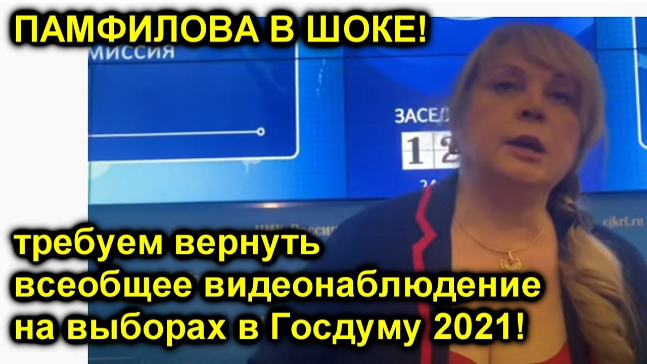 ДЕПУТАТ БОНДАРЕНКО ПОЙМАЛ ПАМФИЛОВУ, ВСЯ В СЛЕЗАХ ПОСЛЕ СНЯТИЯ С ВЫБОРОВ ГРУДИНИНА! ЦИК, ВЫБОРЫ 2021