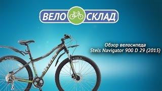 видео Горные велосипеды Stels Navigator: обзор, характеристики и отзывы