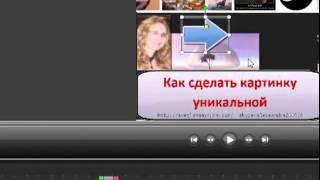 Сделать Видео и Выставить  на Youtube. Урок 3