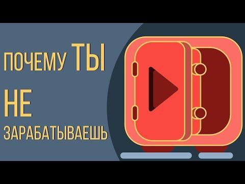 Заработок на канале youtube часть 2. Как можно зарабатывать на ютуб канале