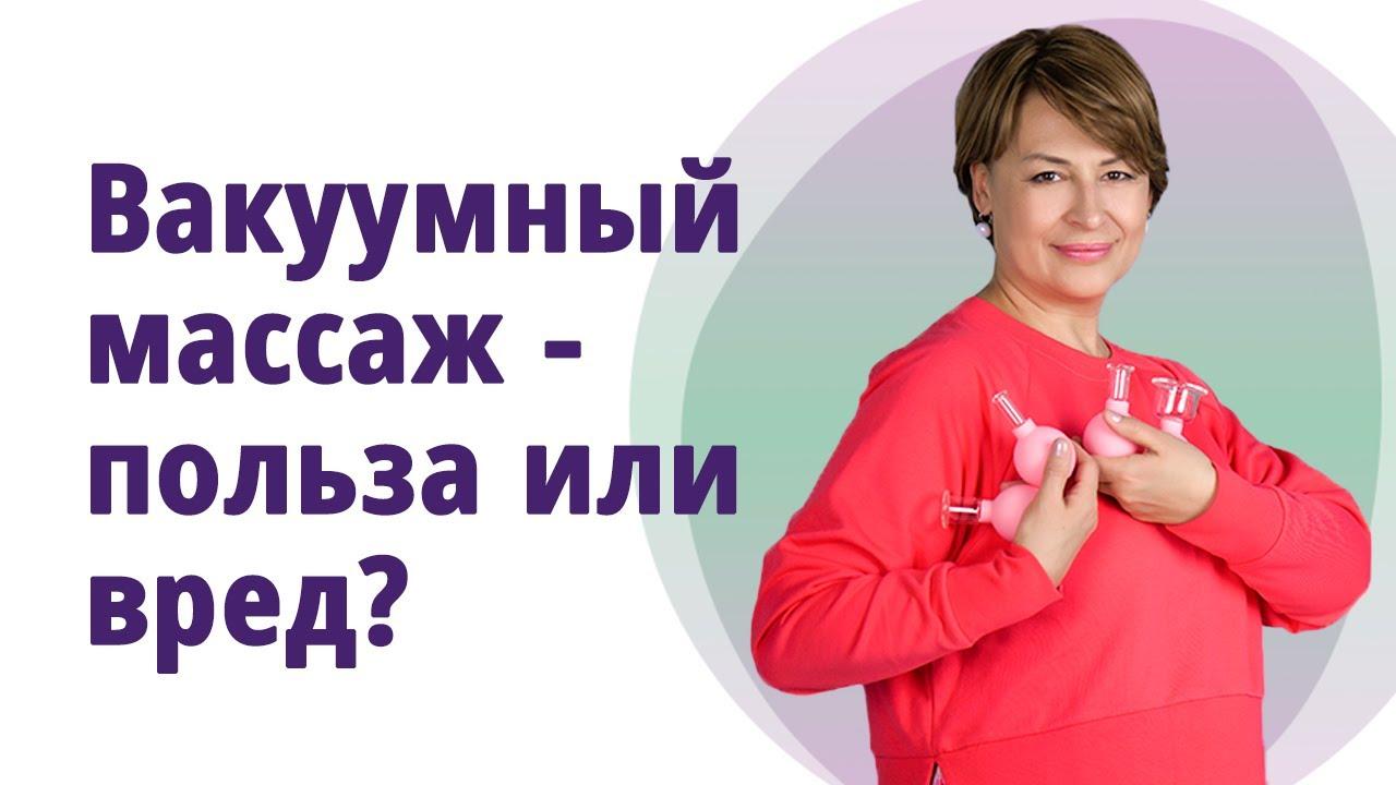 Вакуумный массаж - польза или вред?  //МОЛОДАЯ  В 55!//