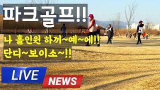 #파크골프치는법!!#パークゴルフ打ち方!!#Park Go…
