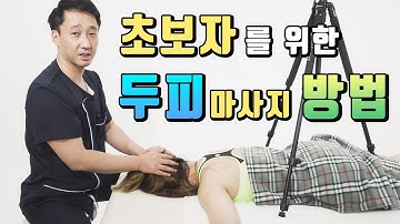 [마사지 사관학교#1] 두피마사지 방법 Massage academy