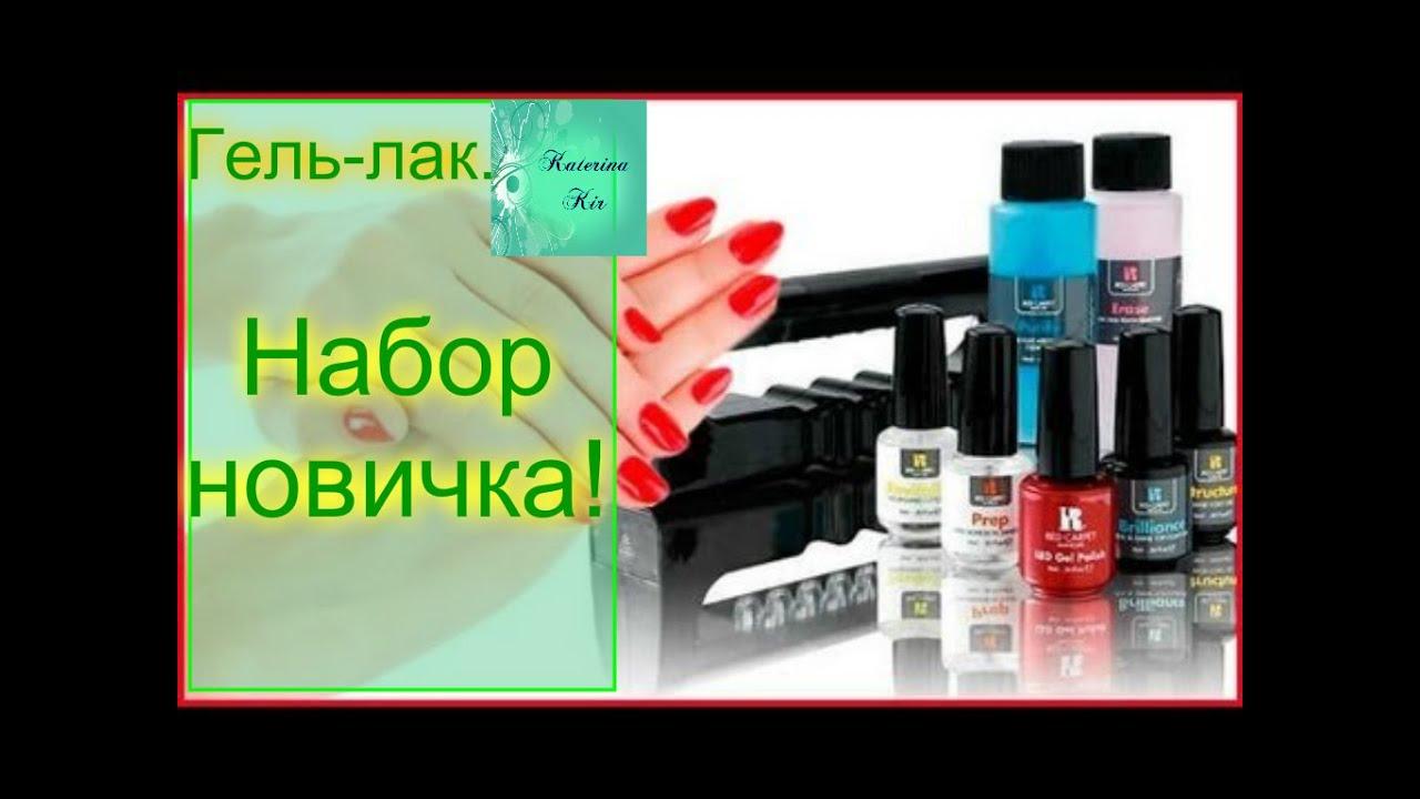 Интернет-магазин bonanza > каталог > стартовые наборы гель-лаков. Покупателям все необходимое для качественного покрытия ногтей лаком.