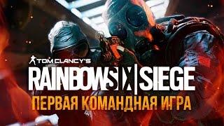 Первая командная игра в Rainbow Six: Siege