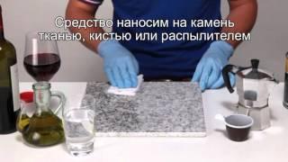 Обзор химии для камня Tenax