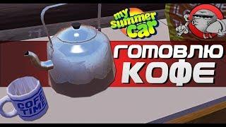 My Summer Car - КАК ПРИГОТОВИТЬ КОФЕ?
