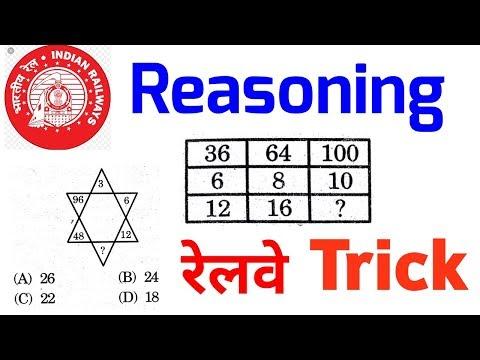 Reasoning for Railways exam in  hindi| RRB ALP Reasoning|Locopilot Reasoning|Group D reasoning|