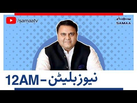Samaa Bulletin With Headlines - 12 AM - 19 October 2018