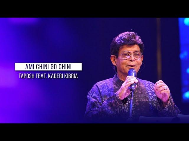 AMI CHINI GO CHINI - TAPOSH FEAT. KADERI KIBRIA : OMZ WIND OF CHANGE [ S:04 ]