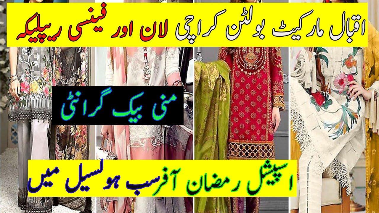 Lawn Replica 2021 Wholesale Iqbal Market Karachi/Replica Lawn/Market Review/Bolton /Chef Uzma Vlog