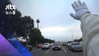 추가 사고 막아라…경찰 오토바이 '지그재그' 주행 / JTBC 뉴스룸