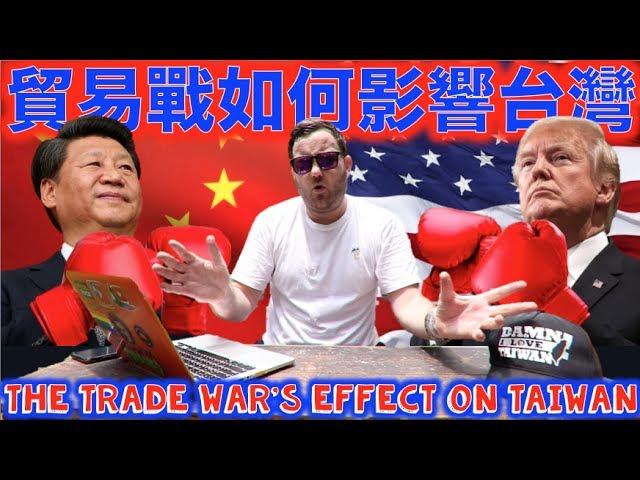 貿易戰如何影響台灣 HOW will the US vs China trade war affect TAIWAN?