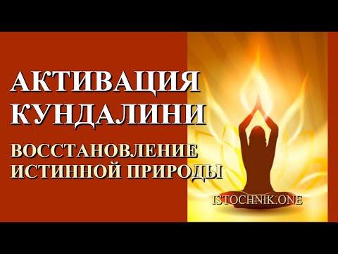 Активация Кундалини | Восстановление вашей истинной природы