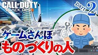 【ゲームさんぽ 】ものづくりの人と考える未来社会 2【CoD:BO3】