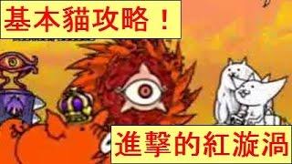 基本貓攻略!!進擊的紅漩渦!【紅色突變】貓咪大戰爭 battle cats