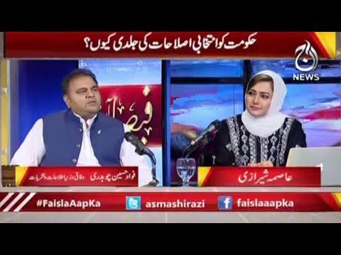 Fawad Chaudhry Exclusive Interview with Asma Shirazi | Faisla Aap Ka | 5 May 2021 | Aaj News