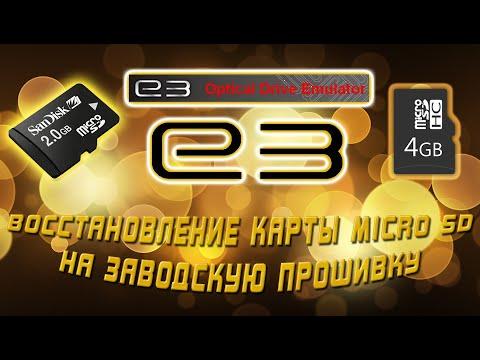 E3 ODE PRO восстанавливаем карту Micro SD
