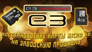E3 ODE PRO восстанавливаем карту Micro SD(E3 ODE PRO восстанавливаем карту Micro SD., 2014-08-25T04:28:57.000Z)