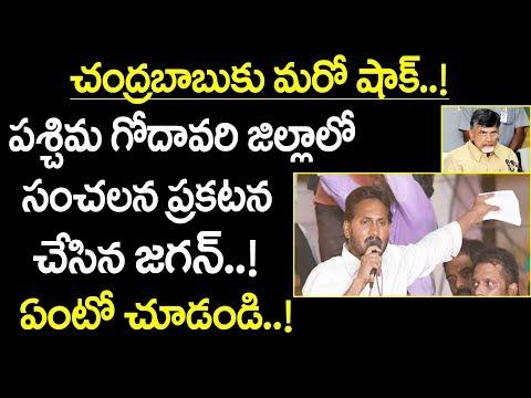 చంద్రబాబును కలవరపెడుతున్న జగన్ సంచలన నిర్ణయం | YS Jagan Sensational Decision on West Godavari