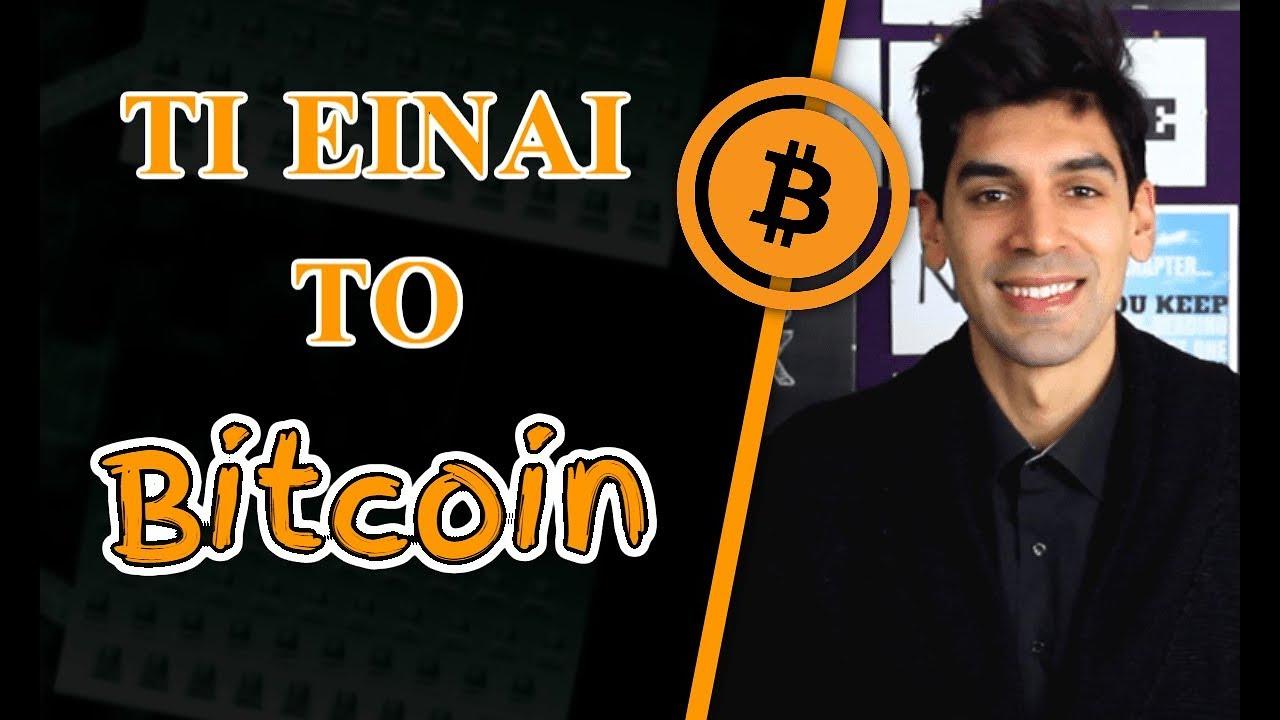 bitcoin τι ειναι
